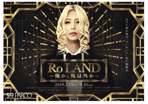 歌舞伎町ホスト ローランドの兄はガクト、お父さんは超大物ギタリスト?