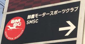鈴鹿サーキット, 鈴鹿, レース, 画像, GT300, SMSC