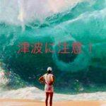 【避難】津波は50センチの高さでも危険1mだと100%助からない!?