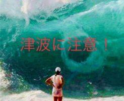 地震, 津波, 避難, 画像