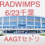 【速報】RADWIMPSセトリAAGT6/23千葉・ZOZOマリンスタジアム