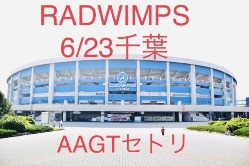 RADWIMPS, セトリ, AAGT, 6/23, 千葉, ZOZO, マリンスタジアム