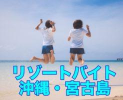 リゾートバイト, リゾバ, 沖縄, 宮古島, おすすめ,短期,稼げる