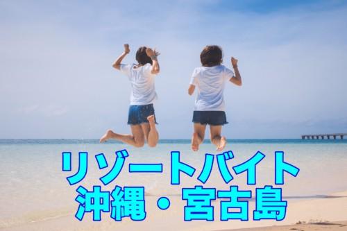 短期間で楽しく稼げるおすすめのリゾートバイト沖縄・宮古島編ベスト3!