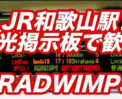 RADWIMPSライブJR和歌山駅が電光掲示板で粋な計らいにファン感激