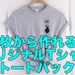 1枚から作れるオリジナルTシャツやトートバックで自分だけのセンスを表現!