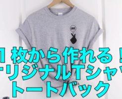 1枚から作れる, オリジナルTシャツ, トートバッグ
