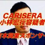 【カリセラ】吉本興業スポンサー反社グループの小林宏行との関係とは?