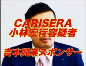 CARSERA, carsera, カルセラ, 小林宏行, 容疑者, 詐欺グループ, 反社会的勢力,  吉本興業