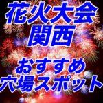 【2019年】関西でおすすめの花火大会の穴場スポット情報教えます!