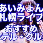 【必見!】あいみょん札幌ライブにおすすめホテルとグルメスポット特集!