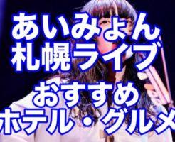 あいみょん, 札幌, ライブ