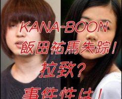 KANA-BOON飯田祐馬が鬱で失踪か?清水富美加との関連性も怖い!