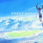 新海誠監督・RADWIMPS 映画『天気の子』に日本がハマる理由!