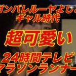 【24時間マラソン】ガンバレルーヤよしこギャル時代が可愛すぎる!