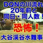 大谷渓谷孤立!お盆の水難事故『DQNの川流れ』20年前と同日同人数!