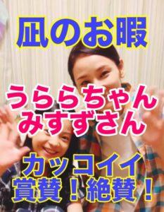 凪のお暇5話ネタバレ『うららちゃん親子』が最高にかっこいい!