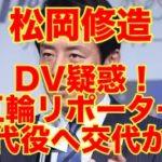 松岡修造宅でDV疑惑・騒音トラブル発覚!東京五輪リポーター中止か!