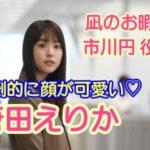 凪のお暇 市川円(まどか)役は誰?唐田えりかは圧倒的に顔が可愛い!
