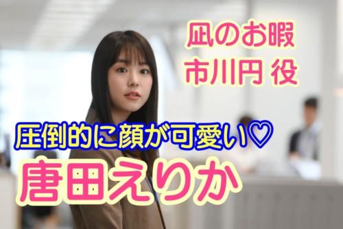 唐田えりか,凪のお暇,市川円,可愛い