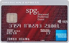 SPGアメックスゴールドエリートカードの申し込みもお得に!