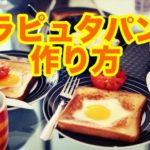 ラピュタパンのトースターでの作り方とアレンジレシピ!