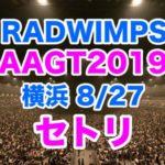 【RADWIMPS】ライブAAGT横浜2019/8/27セトリ~wimper~