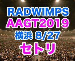 RADWIMPS,radwimps,ライブ,AAGT,2019,横浜,アリーナ,横アリ,セトリ,wimper,Taka,タブゾンビ