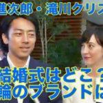 小泉進次郎と滝川クリステルの結婚式と指輪のブランドを予想してみた!