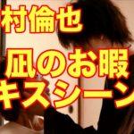 中村倫也『凪のお暇』の胸キュンキスシーンがヤバイ!リアルメンヘラ製造機