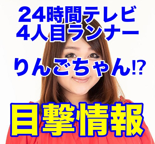 【目撃情報】24時間テレビランナー4人目はりんごちゃん説有力!