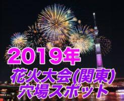 花火大会, おすすめ, 穴場スポット, 穴場, TOKYO, HANABI