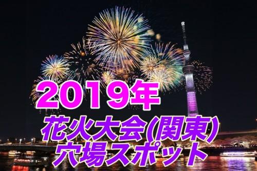 【2019年】関東でおすすめの花火大会の穴場スポット情報教えます!