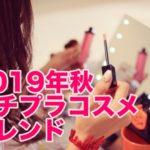 【2019年】プチプラコスメで秋冬メイクにおすすめトレンドカラーは?