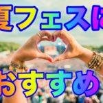 夏フェス初心者でも安心!『フェスセット』レンタルで快適に楽しもう!