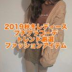 【2019】秋冬レディースのプチプラトレンド厳選ファッションアイテム
