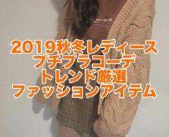 2019,秋,冬,レディース,プチプラ,コーデ,トレンド,厳選,ファッション,アイテム