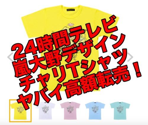 【24時間テレビ】大野デザインチャリTシャツの高額転売がヤバイ!
