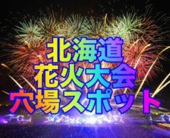 北海道, 花火大会,おすすめ,穴場,スポット