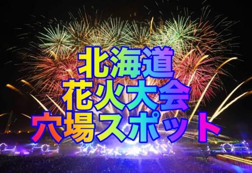 【2019年】北海道でおすすめの花火大会の穴場を教えちゃいます!