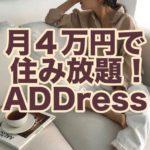 月4万円定額で全国多拠点住み放題のADDress|Wi-Fiも完備