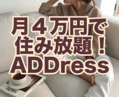 月4万円,住み放題,全国,定額,多拠点,address,コリビング