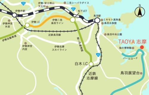 TAOYA志摩|たおや志摩へのアクセス
