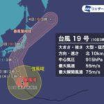 台風19号によるJR/私鉄の計画運休・高速道路の通行止め最新情報