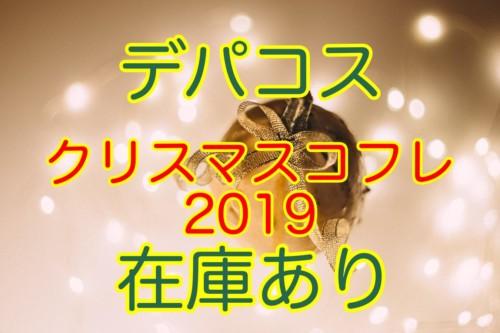 デパコス, クリスマスコフレ, 2019, 予約, 発売日, 在庫