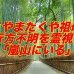 こやまたくや祖母の安否を鑑定士が霊視「嵐山の竹薮にいる」
