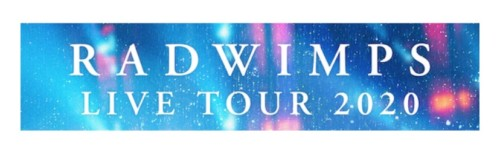 RADWIMPS, radwimps, ライブツアー, 2020, 4大ドーム, 発表, チケット, 申し込み