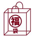 【ヤバすぎ】無印良品福袋2020の中身ネタバレ・購入方法・発売日時