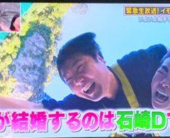 イモトアヤコの結婚相手は石崎Dと判明!交際0日プロポーズ!