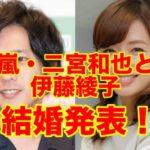 嵐・二宮和也と伊藤綾子が結婚発表!馴れ初め〜匂わせに賛否両論!